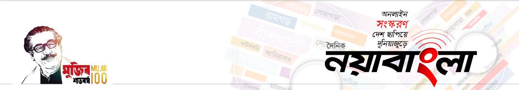 দৈনিক নয়াবাংলা